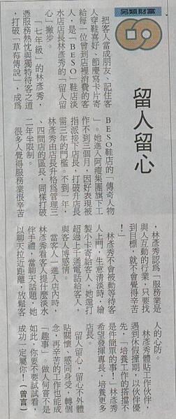阿瘦店長留人留心ESFJ人福102-9-24P3