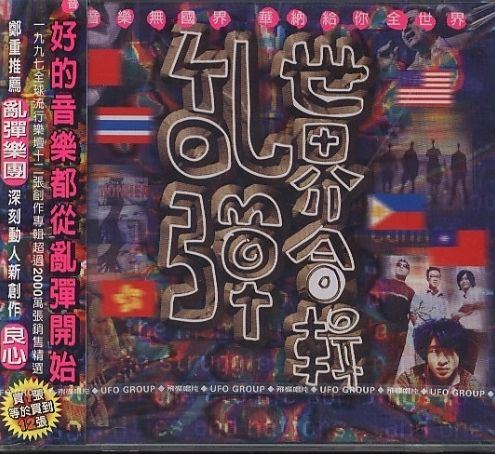 台灣早期樂團,我有這張專輯!