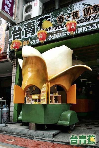 台青蕉店面