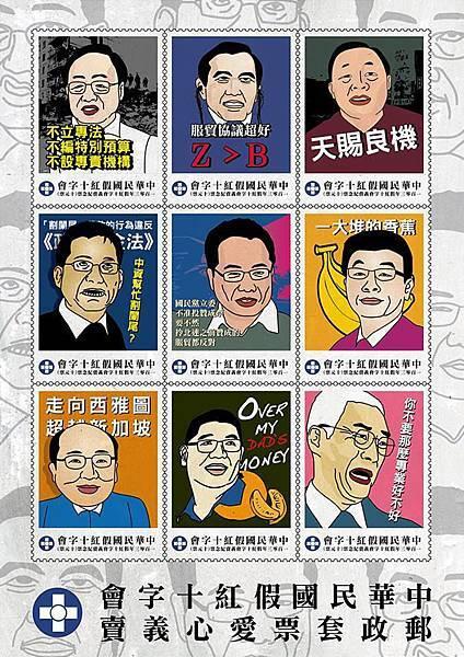 中華民國假紅十字會