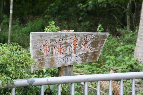 大津瀑布入口