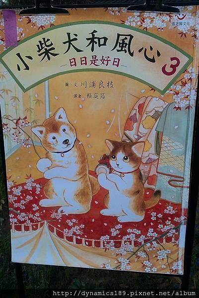 主角是兩隻日本皇民