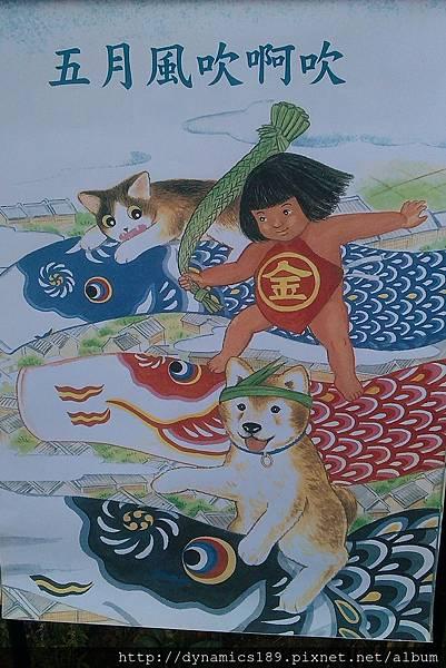 金太郎與鯉魚旗