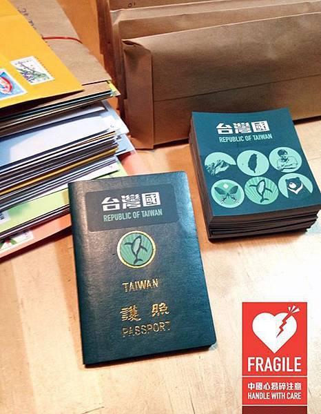台灣國護照_強國玻璃心