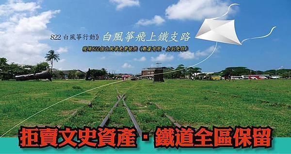 白風箏飛上鐵支路_封面
