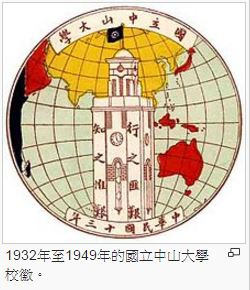 中山1949前的校徽.JPG