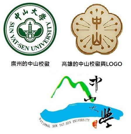 中山的兩種校徽.jpg