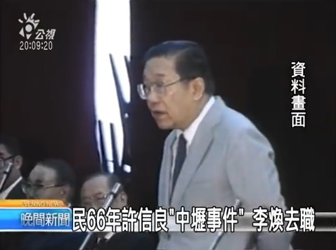 中壢事件李煥去職
