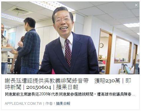 謝長廷遭誣指提供吳敦義的緋聞錄音帶,獲賠230萬元。