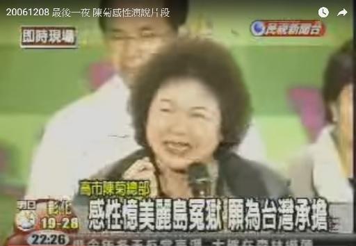 陳菊2006選前之夜