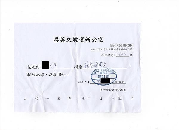 競選辦公室茲收到霧島蔡.jpg