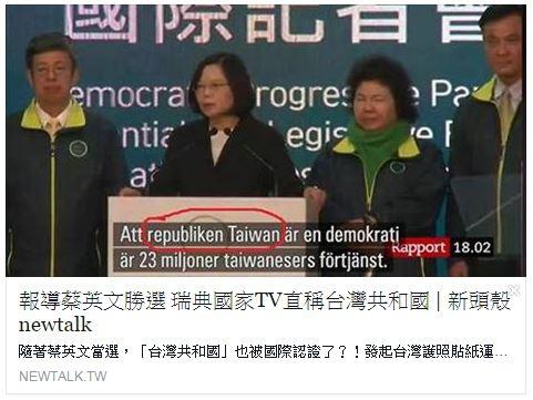 瑞典國家TV直稱台灣共和國
