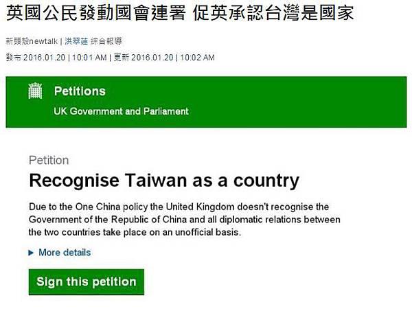 英國公民發動國會連署 促英承認台灣是國家