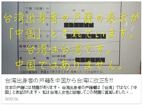日本戶籍台灣出生