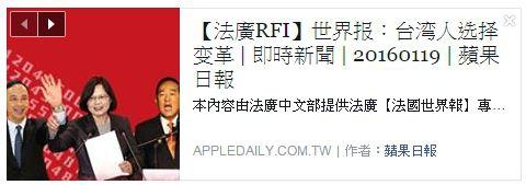 法國世界報:台灣人選擇變革