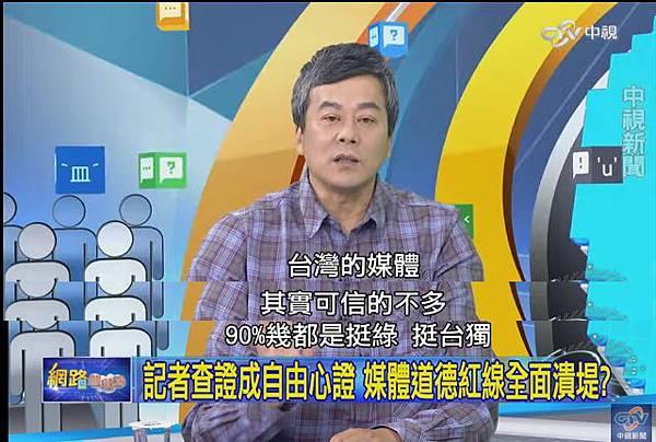 20160118網路酸辣湯_獅子丸_台灣的媒體可信的不多.jpg