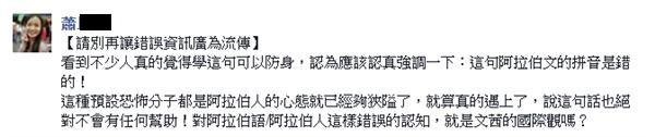蕭以采同學在臉書上指出陳文茜的錯誤.jpg