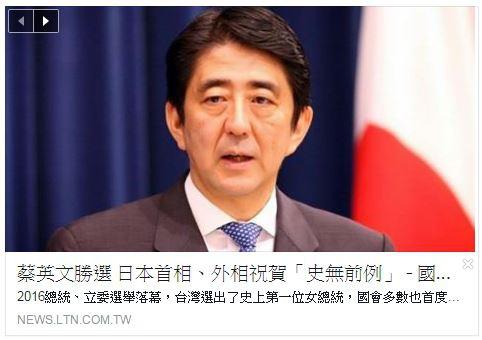 日本首相祝賀