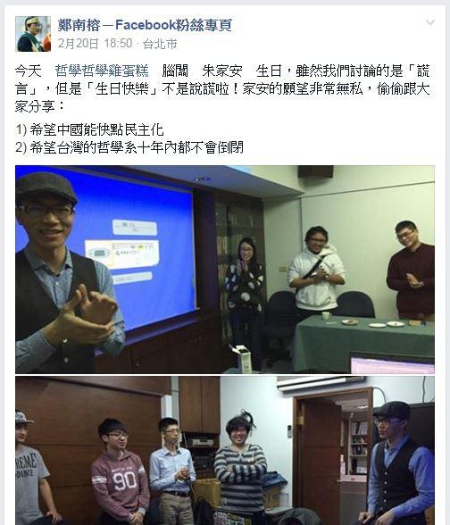 鄭南榕_朱家安_生日願望_中國民主化.JPG