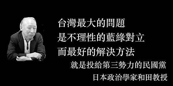 台灣最大的問題_和田教授