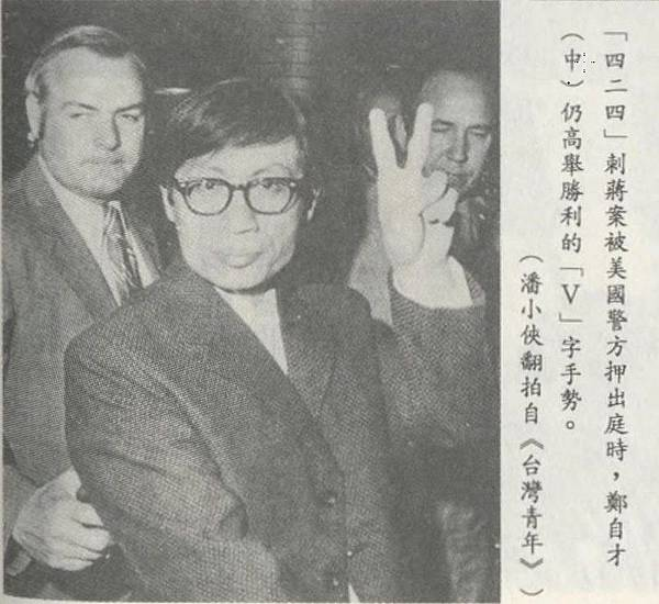 105_Political-Activities-of-Taiwanese-Americans-1-四二四刺蔣事件-2.jpg