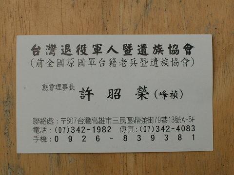 許昭榮名片_台灣退役軍人暨遺族協會.jpg
