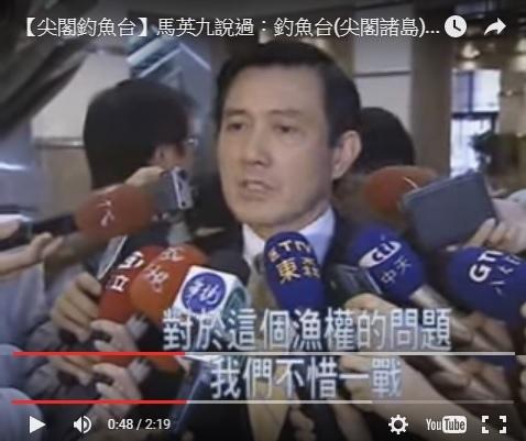 台北市長馬英九面對釣魚台魚權不惜一戰