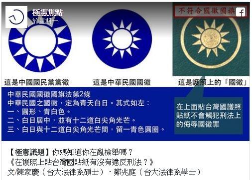 護照「國徽」其實是假的_極憲焦點.JPG