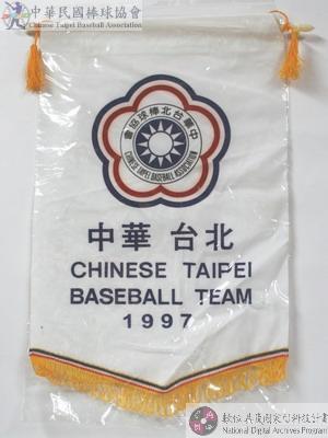 1997_中華民國棒球協會+.jpg