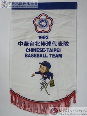 1992_中華民國棒球協會+.jpg