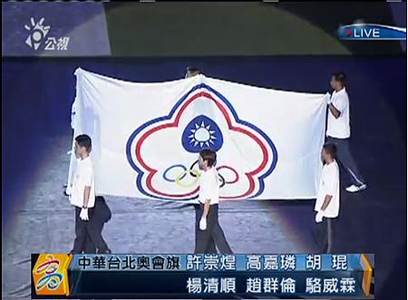 高雄世運_中華台北奧會旗+.png