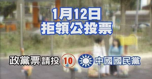 救台灣_拒領公投票_請投中國國民黨!.JPG