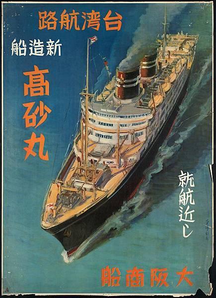 內台聯絡船 高砂丸 神戶 - 基隆線(1937)