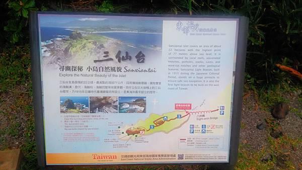 P_20161111_064132_三仙台看板+.jpg