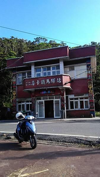 P_20161110_144850_壽卡鐵馬驛站+.jpg