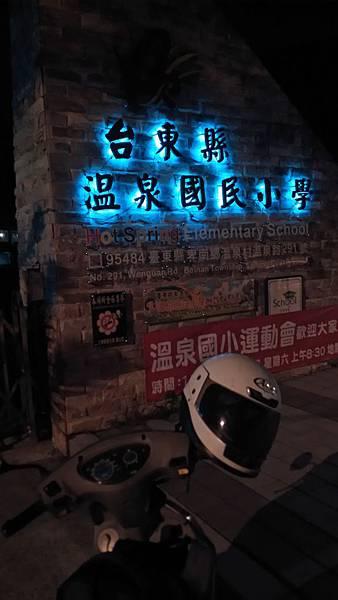 P_20161110_182809傳說中的溫泉鄉+.jpg