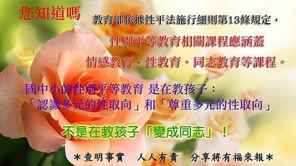 長輩圖_教育部_性別3.jpg