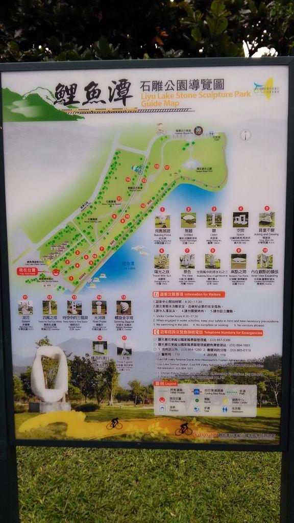 P_20161214_104901_鯉魚潭地圖+.jpg