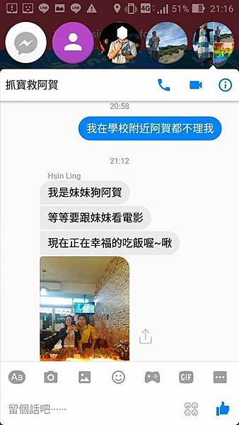 received_1049212528523556_翎欣正在出賣阿賀+.jpeg