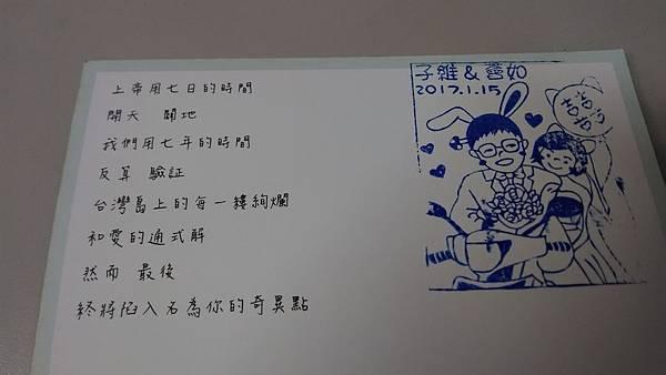 婚禮卡片_2+.jpg