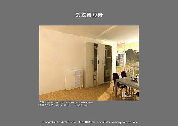 2013-09-30 系統櫃_design_DYStudio_01