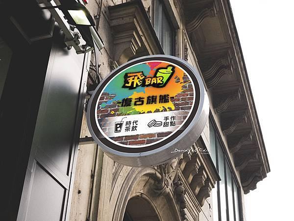 飛BAR 復古旗艦店 招牌設計預覽