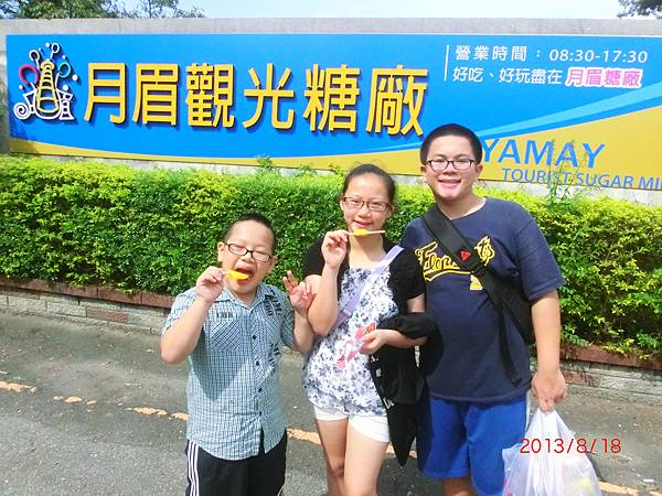20130818        暑假麗寶樂園之旅 174