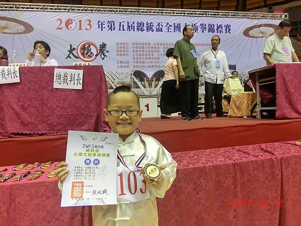 20131013        2013總統盃太極拳錦標賽 085