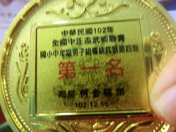 20131215        102年中正盃 154