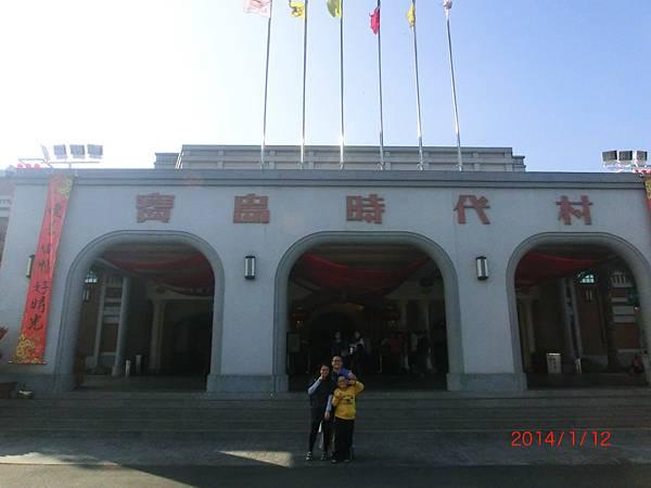 20140112        寶島時代村 366