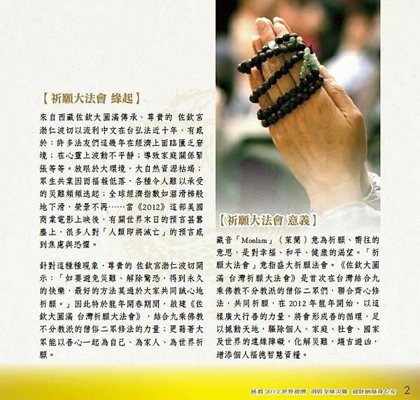 101年 佐欽大圓滿祈願大法會大法會 法訊-03.jpg