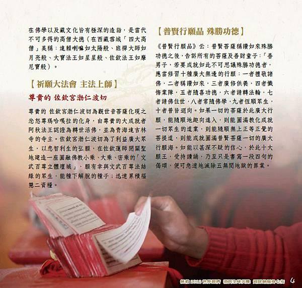 101年 佐欽大圓滿祈願大法會大法會 法訊-05.jpg