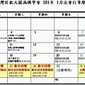 台灣佐欽大圓滿佛學會 101年 1月法會行事曆.jpg