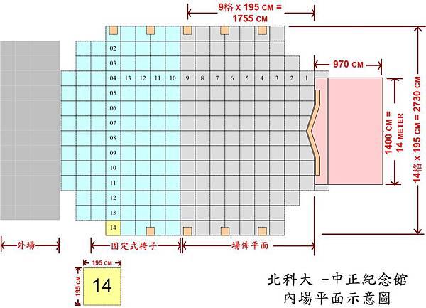 中正紀念館-內場平面示意圖.jpg